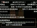 RU姉貴「UDKは友人だな一応?(照)」