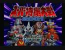 スーパー特撮大戦2001を実況プレイ!メタル編 第1話