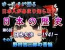 【ニコニコ動画】【ゆっくり動画】 日米交渉-1941-【その3-前編-】を解析してみた