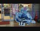 【ニコニコ動画】U2Drive 富士山麓の謎を解け 第4章:富士吉田・河口湖を解析してみた