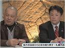【民間防衛】地方自治体から日本を取り戻す-札幌市政の実態[桜H25/1/21] thumbnail