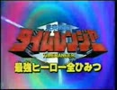 未来戦隊タイムレンジャー最強ヒーロー全ひみつ