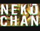 【ニコニコ動画】【NNI】N.E.K.O.C.H.A.Nを解析してみた
