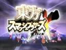 【第10回MMD杯予選】東方スマッシュブラザーズ.X【遅刻組】 thumbnail