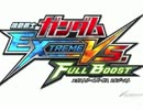 【魁!!】EXVSFBを全力で実況してみたんんんです!!Part10【YAMADA塾!!】