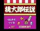 [FC音源] 桃太郎伝説 thumbnail
