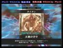 【LOV】日々魔種 その3【ロードオブヴァーミリオン】 thumbnail