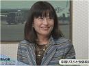 【河添恵子】中国リスクと安倍政権の対応[桜H25/1/23]