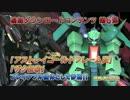 機動戦士ガンダム EXTREME VS. 第6弾新DLC紹介映像を再生