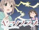 ヤマノススメ 第4話「対決!山料理!?」 thumbnail