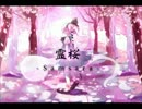 【ニコニコ動画】[東方自作アレンジ] 霊桜-Samsara- [原曲:死霊の夜桜]を解析してみた
