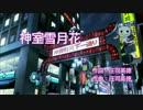 【龍が如く5】神室雪月花(桐生 with りく) thumbnail