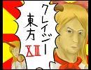 【東方4コマ】クレイジー東方 13th【2013】