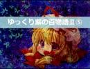 【ゆっくり】百物語Ⅱ⑤【紫】 thumbnail