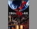 アカデミー賞受賞×日本版「不都合な真実」×『不都合な日本の真実』