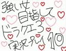 (10)強い女目指してドラクエ3実況プレイ ~いそがば まわれ~