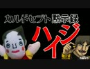 【実況】カルドセプト黙示録ハイジ デュナン編Lv10-3(最終回)【3DS】 thumbnail