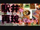 【駅弁を再現してみよう】26 せんべい汁弁当(八戸駅)~鍋料理祭