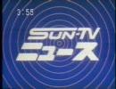 SUN-TV ニュース OP