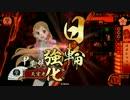 【戦国大戦】 決めるぞ!下剋上 #381 vs激雷島津 thumbnail