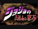 【東方手書きパロ】セプテット×BLOODY STREAM【カラーver.】 thumbnail