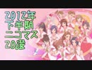 アイドルマスター 2012年下半期ニコマス20選まとめ動画 Vol.1