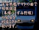 初音ミクが宇宙戦艦ヤマトの曲で相模鉄道(相鉄線)の駅名を歌いました
