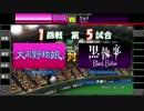 パワプロツアーズFINAL(010)黒執事vs大正野球娘。①