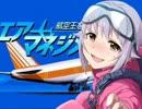 【エアマネ2】輿水飛翔 第9回「幸子さん、英仏戦争です」【モバマス】