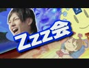 Zzz会(完成版)