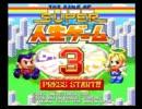 【実況】スーパー人生ゲーム3 ① thumbnail