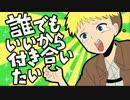 【進撃】誰でもいいから付き合いたい【手書き】 thumbnail