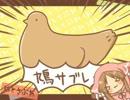 【櫻歌ミコ】 はとさぶれ 【おりじなる】