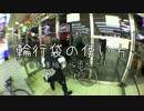 【ニコニコ動画】輪行袋の使い方 〜自転車旅行に出かけよう〜を解析してみた