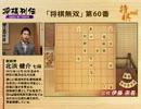 将棋列伝 古典詰将棋編 第一回 北浜健介七段