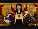 【オリジナル】ダンスダンスデカダンス【カラスヤサボウfeat.鏡音リン】