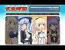 武装神姫 マスターのためのラジオです。第18回【13/01/28】 thumbnail