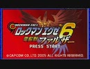 ロックマンエグゼ6 電脳獣ファルザー を実況プレイ part1