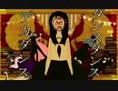【ニコカラ】 ダンスダンスデカダンス (OFF Vocal) thumbnail