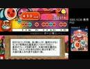 【太鼓さん次郎】太鼓の達人ヒストリー ☆10の軌跡 実況プレイ 第2回