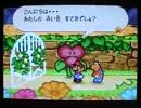 マリオストーリー実況プレイ part30【超ノンケ冒険記☆多重縛りの旅】