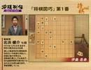 将棋列伝 古典詰将棋編 第三回 北浜健介七段