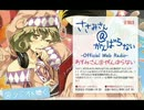あすみさん@がんばらない 第2回(2013.01.29)