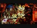 戦国大戦 鉄砲で踊り狂う動画【33国】 その3 thumbnail