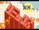 【ニコニコ動画】【手描きSIREN】異界のリミックス【リズム天国ゴールド】を解析してみた