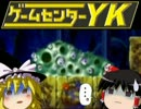 【ゲームセンターYKゆっくり課長の挑戦】LA-MULANAに挑戦 Part36 thumbnail