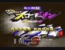 【実況】SFCミニ四駆~鈴虫の挑戦~【part1】