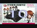 【ニコニコ動画】【戦車プラモ作ろう】ガルパンⅣ号D型製作編 10を解析してみた