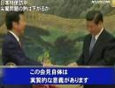 【新唐人】日本特使訪中 尖閣問題の熱は下がるか