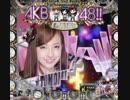 【高画質版】CRぱちんこAKB48 テストうp_1